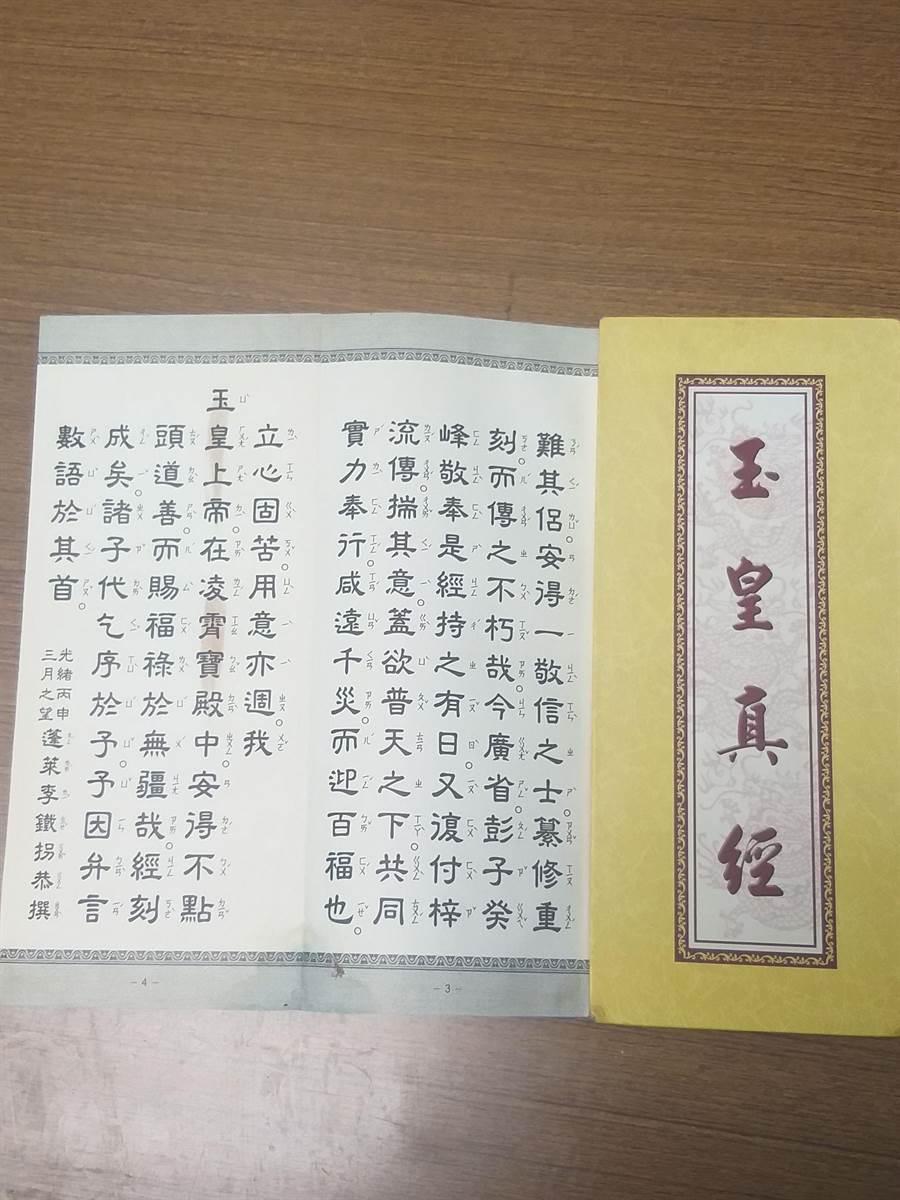 黃嫌看的經書為「玉皇真經」。(鳳山分局提供/柯宗緯高雄傳真)