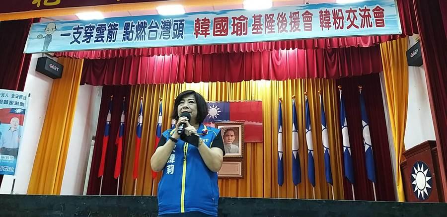 國民黨立委參選人宋瑋莉,要選民一起用選票下架民進黨。(國民黨基市黨部提供/許家寧基隆傳真)