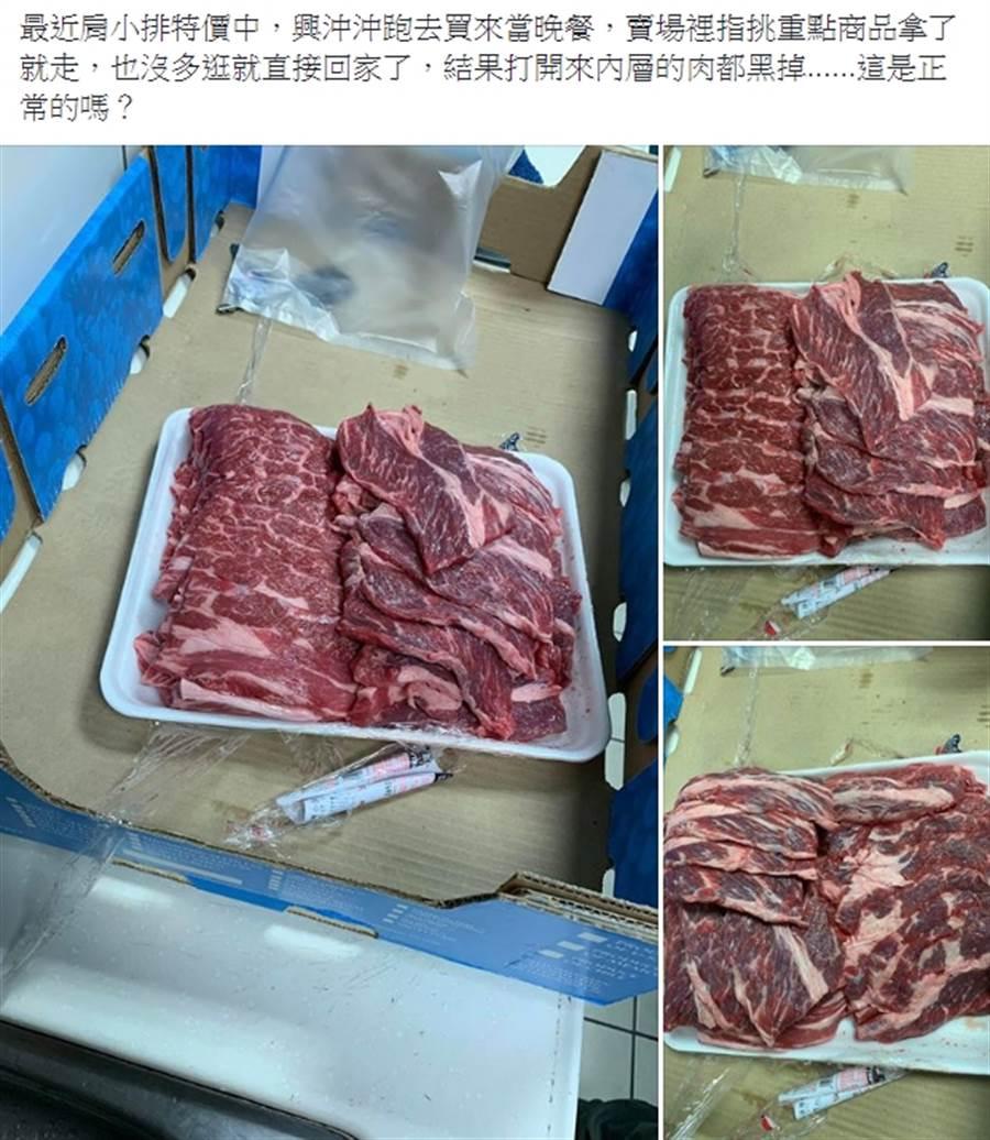 網友在好市多買到發黑牛肉,嚇得PO網詢問 (圖/翻攝自臉書《Costco好市多 商品經驗老實說》)