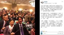 賴清德訪美行,台灣深夜臉書發文,強調蔡賴初選讓民進黨士氣提升