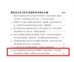 預算中心抓到了 國安局檢驗「菜英文」卻不用證書