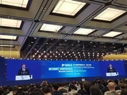 世界互聯網大會開幕 習近平致賀信