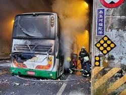 阿里山公路隧道遊覽車起火 41人驚慌脫逃