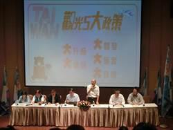 韓國瑜宣布「觀光立國」政策 成立觀光部會迎八方來客