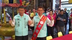 公布第2波立委參選名單後 柯P台南力挺顏耀星