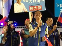 藍營嘉市立委選將傅大偉高呼:與韓國瑜形成鐵三角