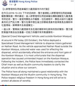 港警藍色水柱誤灑清真寺 派代表親赴致歉