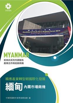 市調報告 緬甸內需市場潛力大