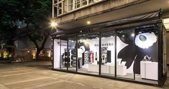 Marimekko首推街頭服飾 華山快閃店買得到