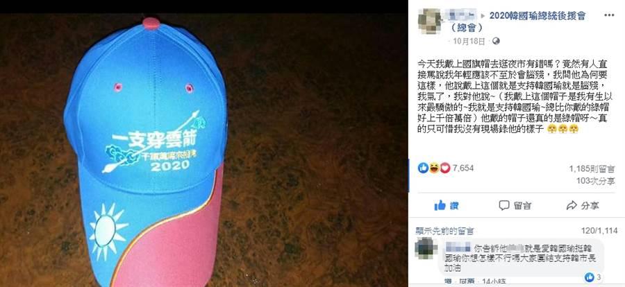 韩粉在脸书社团贴文。(图/截自韩粉脸书社团)