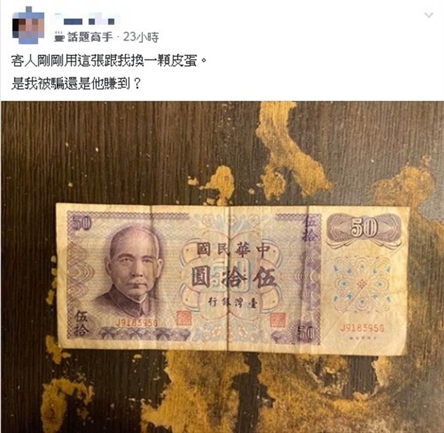 客人拿「50元紙鈔」換皮蛋(圖摘自/爆廢公社二館)