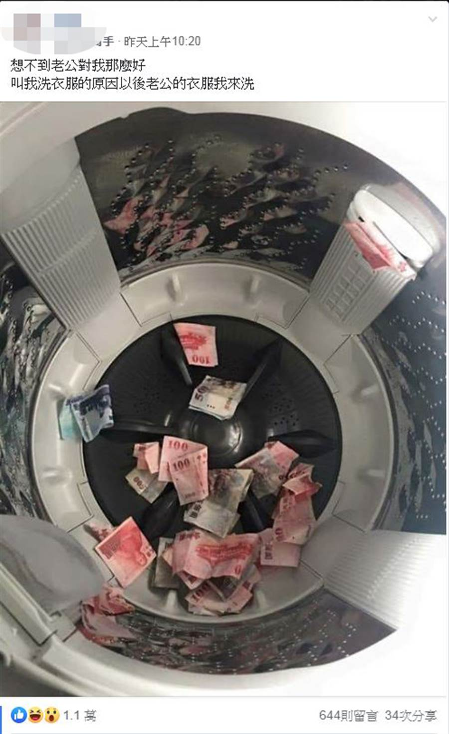 只見洗衣槽裡好幾張千元及百元鈔,目測應該有5、6千元,也意外變成她的零用錢(圖翻攝自/爆廢公社公開版)