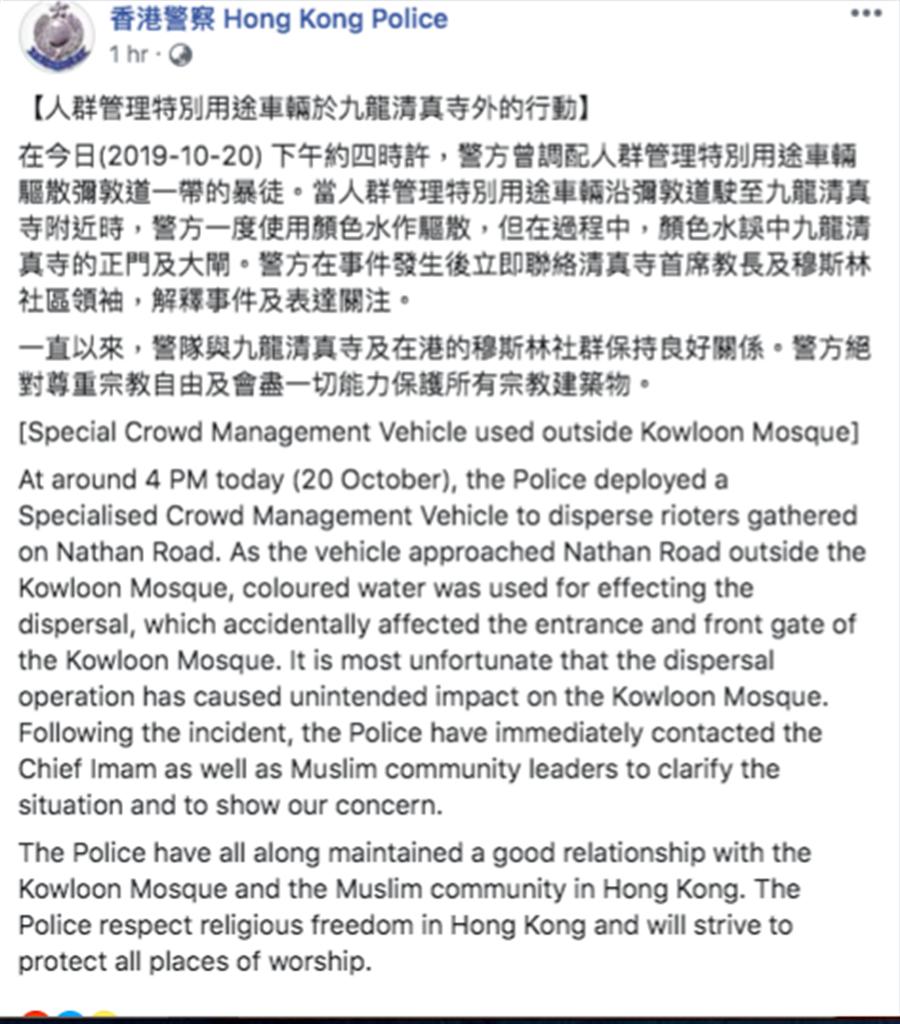 港警透過臉書道歉(圖/香港警察官方臉書)