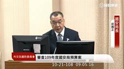 港府移送嫌犯來台自首 國安局長:時機不對