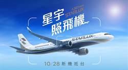 迎接首架A321neo新機抵台 星宇航空舉辦攝影比賽活動
