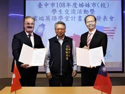 台灣上課拿外國文憑!  中市教育局與國際名校簽MOU