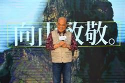 林道全面開放 蘇貞昌宣布開放山林五大政策