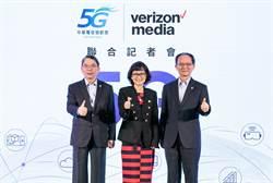 迎戰5G!中華電信5G領航隊 聯手Verizon Media