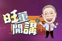 【旺董開講】蔡衍明:台灣要贏!請問要贏誰?贏什麼?