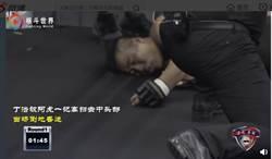 咏春大師擂臺賽 74秒遭搏擊KO爆頭