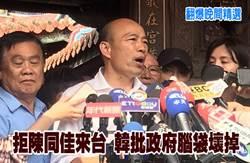 《翻爆晚間精選》拒陳同佳來台 韓批蔡政府腦袋壞掉