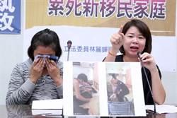 外配家屬被逼離境 林麗蟬批外交部見死不救