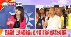 快評》 藍議員爆:上班時間動員台船、中鋼 蔡政府搶選票吃相難看?