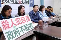 拒絕香港嫌犯投案 國民黨:政治考量不妥