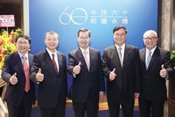 中技社60周年 建立專業智庫楷模