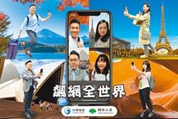 國泰人壽網路投保旅平險 出國旅遊棒選擇