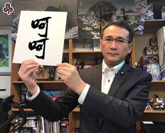 陳同佳願返台投案 鄭運鵬:港府脫困的高招