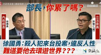 徐國勇稱殺人犯投案不合人性 藍委:難道要環遊世界?