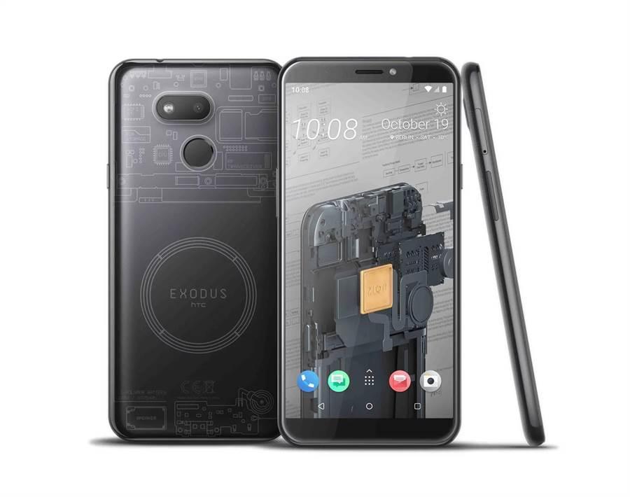 HTC 推出第二款區塊鏈手機 EXODUS 1s。(摘自HTC)