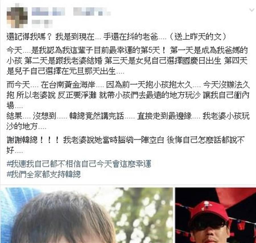 女童爸爸在FB發文表示,昨天遇到韓國瑜是他認為這輩子目前最幸運的第5天,並說「我們全家都支持韓總」。(韓家軍)