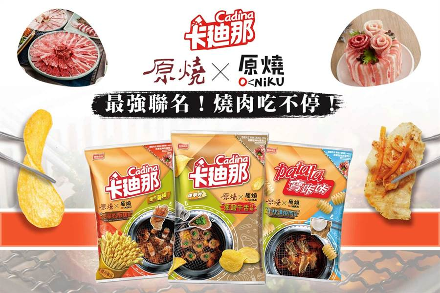 王品旗下創立15年的燒肉品牌「原燒」攜手台灣知名零食品牌「卡迪那」,聯名推出3款人氣口味餅乾,搶攻零食市場商機。(圖/卡迪那)