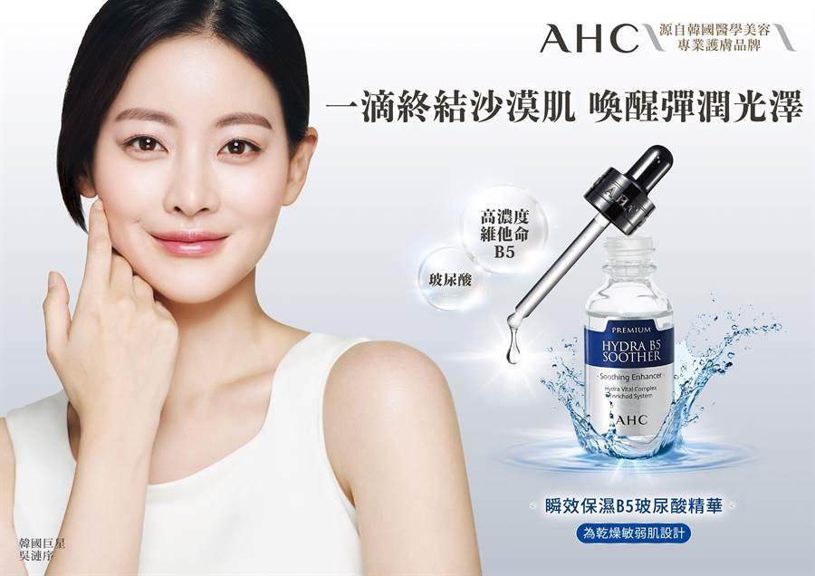 AHC瞬效保湿B5精华液30ml_NT$1000(图/AHC提供)