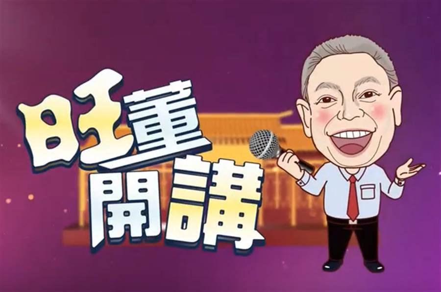 【旺董開講】《台灣要贏!請問要贏誰?贏什麼?》真道理性,真愛台灣 - 蔡衍明