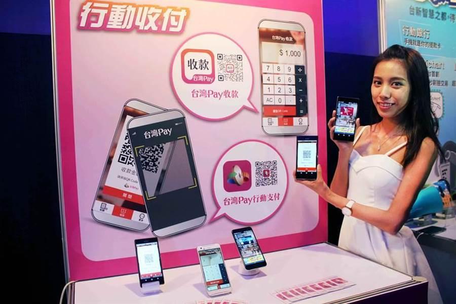 「台灣行動支付」今天針對蘋果iOS用戶釋出1.1.180版本,傳出零星災情,預計2天內可以解決。(資料照)