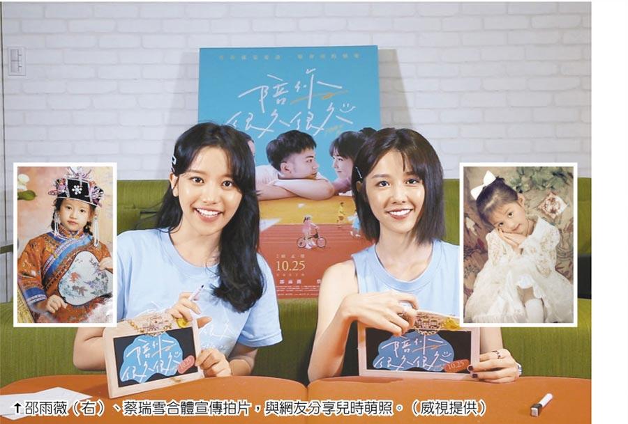 邵雨薇(右)、蔡瑞雪合體宣傳拍片,與網友分享兒時萌照。(威視提供)