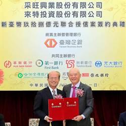 《金融股》台企銀統籌主辦,采旺、來特98億元聯貸案簽約