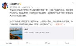 51信用卡遭查 總裁孫海濤致歉