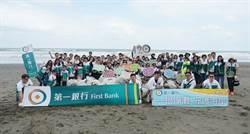 第一銀行淨灘 清出逾6500公斤垃圾
