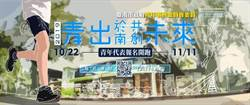 台南首設青年事務委員會 公開徵求青年委員
