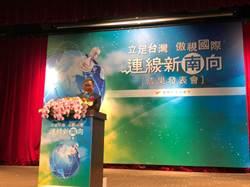 中國輸出入銀行新南向 為企業提供全方位金融服務
