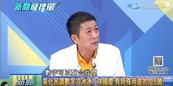 林國慶委託做民調 竟被問「數字要配合嗎?」