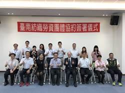 台南市勞工局這樣做 勞資關係更進一步