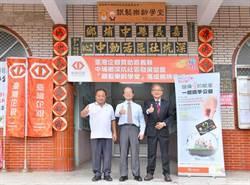 臺企銀力挺銀髮公益 嘉義成立「銀髮樂齡學堂」
