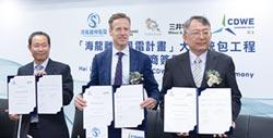 海龍離岸風電統包工程 台船環海305億簽下
