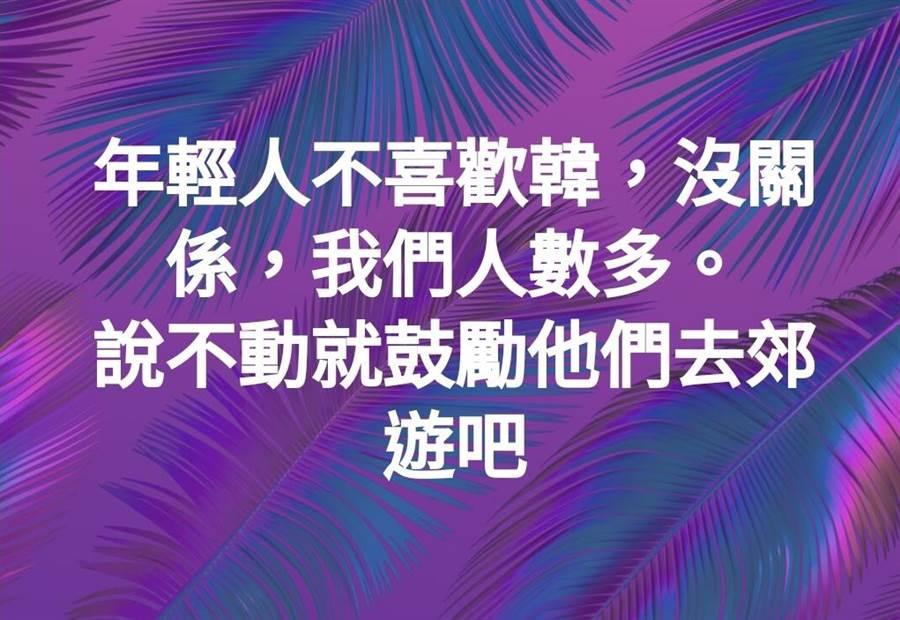 網友臉書發文。(圖/翻攝自臉書「韓國瑜總統後援會  前進總統府」)