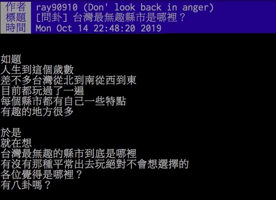 網友發文詢問台灣最無聊縣市在哪。(圖/摘自PTT)